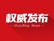 權威發布 | 申博地址|關于義峰山石料礦調查進展情況的通報