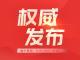申博地址|關于杭紹臺高速配套瀝青臨時拌和站有關情況說明