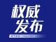 """最新公告:紹興口罩銷售由""""門店投放""""轉為""""網上預約"""""""